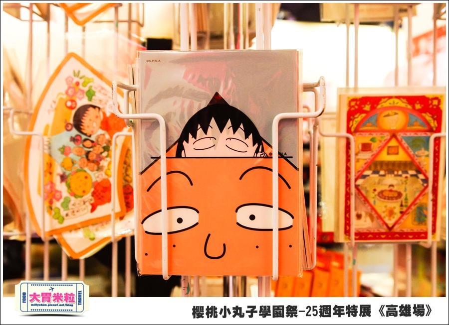 櫻桃小丸子學園祭-25週年特展(高雄場)@大胃米粒0149.jpg