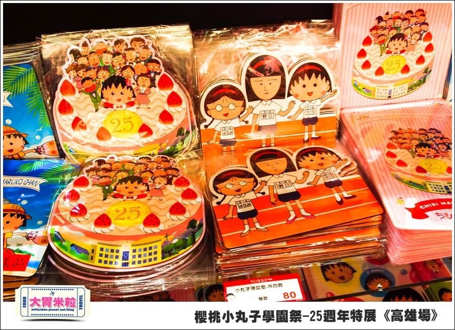 櫻桃小丸子學園祭-25週年特展(高雄場)@大胃米粒0150.jpg