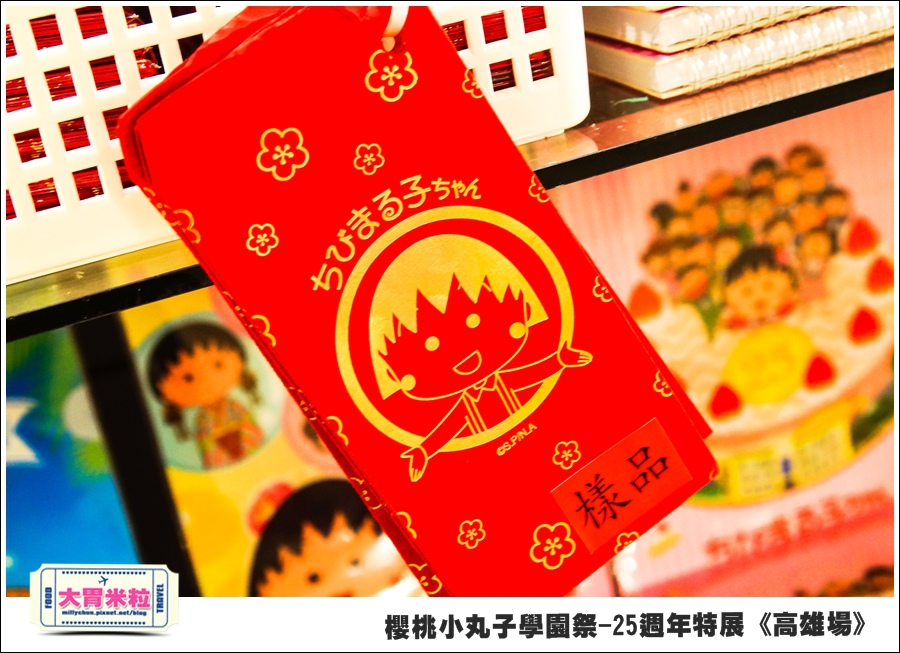 櫻桃小丸子學園祭-25週年特展(高雄場)@大胃米粒0159.jpg