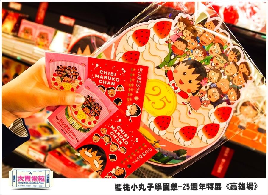 櫻桃小丸子學園祭-25週年特展(高雄場)@大胃米粒0161.jpg