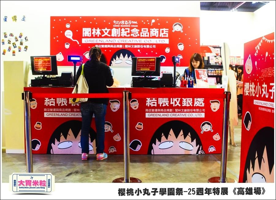 櫻桃小丸子學園祭-25週年特展(高雄場)@大胃米粒0164.jpg