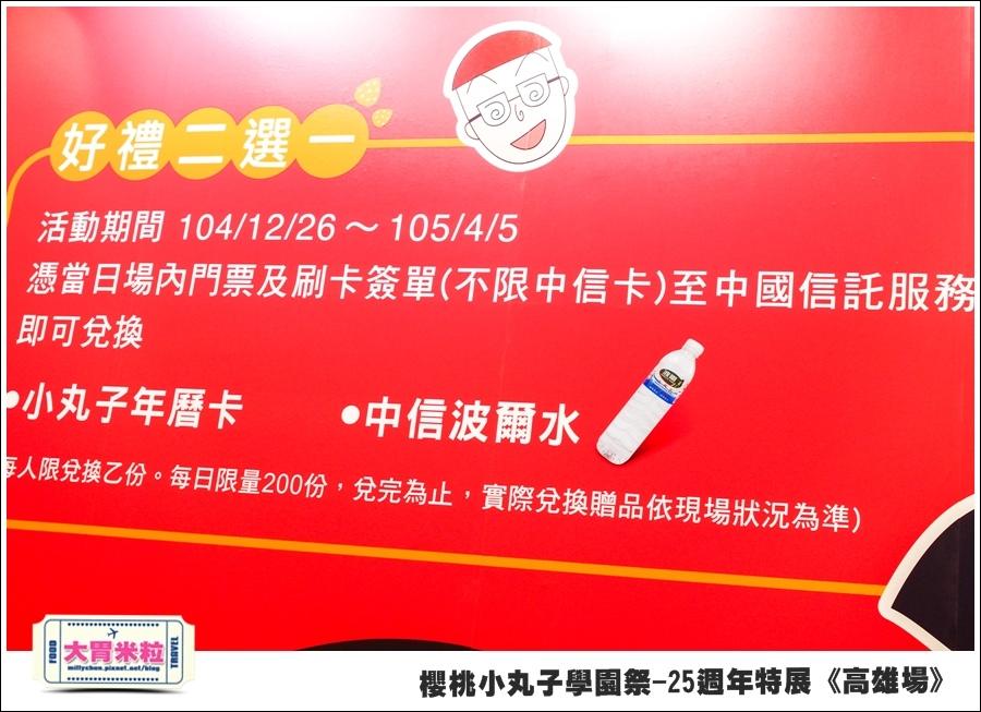 櫻桃小丸子學園祭-25週年特展(高雄場)@大胃米粒0165.jpg