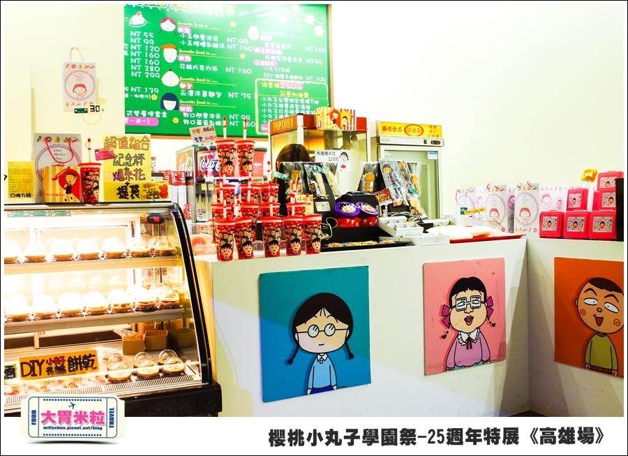 櫻桃小丸子學園祭-25週年特展(高雄場)@大胃米粒0166.jpg