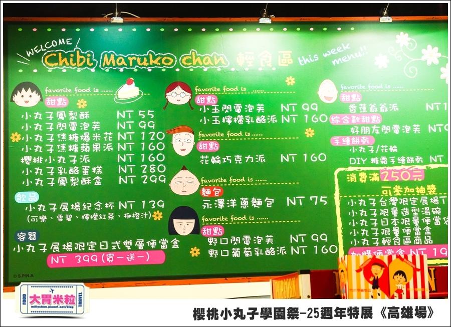 櫻桃小丸子學園祭-25週年特展(高雄場)@大胃米粒0167.jpg