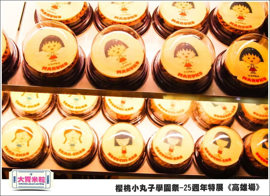 櫻桃小丸子學園祭-25週年特展(高雄場)@大胃米粒0170.jpg