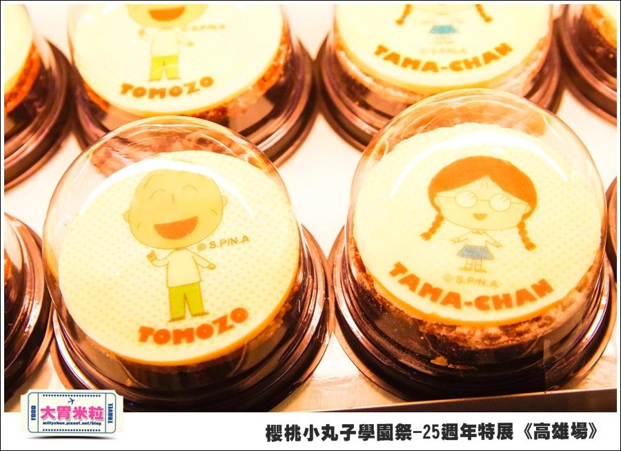櫻桃小丸子學園祭-25週年特展(高雄場)@大胃米粒0172.jpg