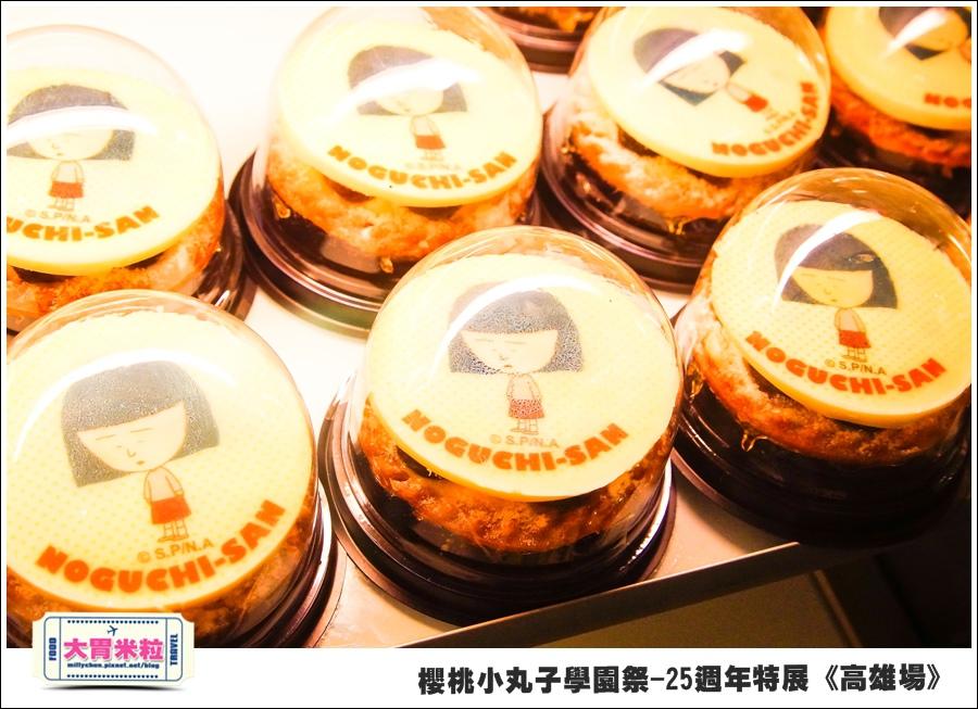 櫻桃小丸子學園祭-25週年特展(高雄場)@大胃米粒0173.jpg