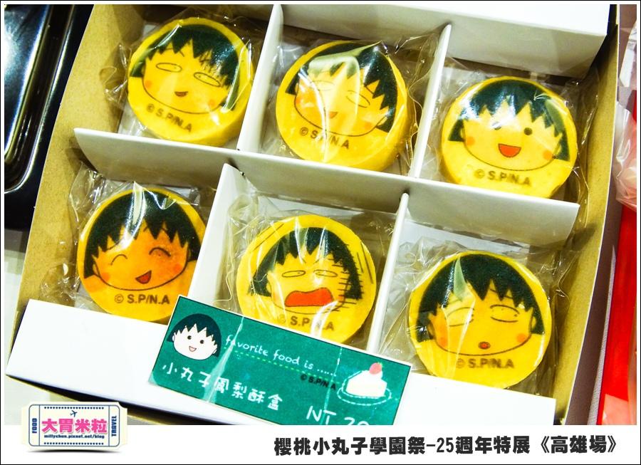 櫻桃小丸子學園祭-25週年特展(高雄場)@大胃米粒0174.jpg