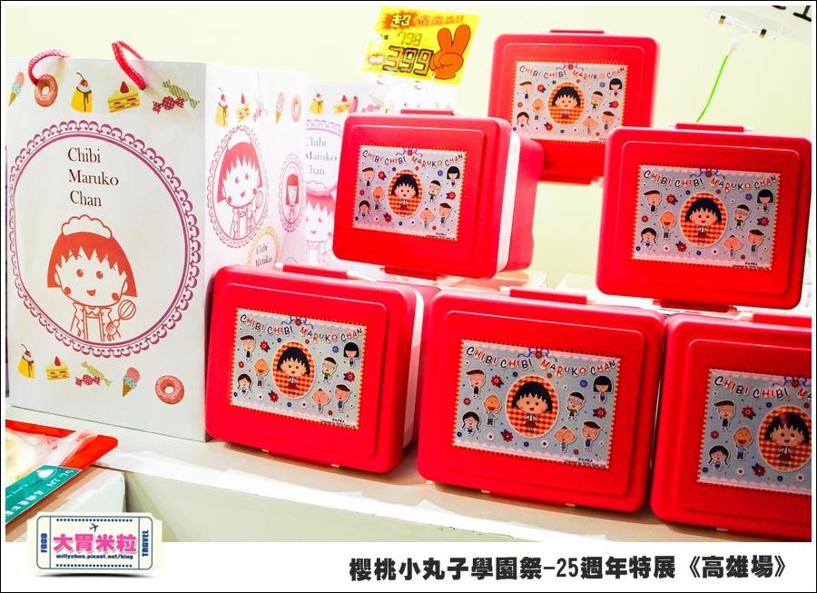 櫻桃小丸子學園祭-25週年特展(高雄場)@大胃米粒0176.jpg