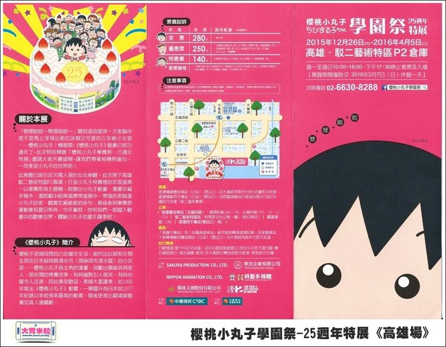 櫻桃小丸子學園祭-25週年特展(高雄場)@大胃米粒0001.jpg
