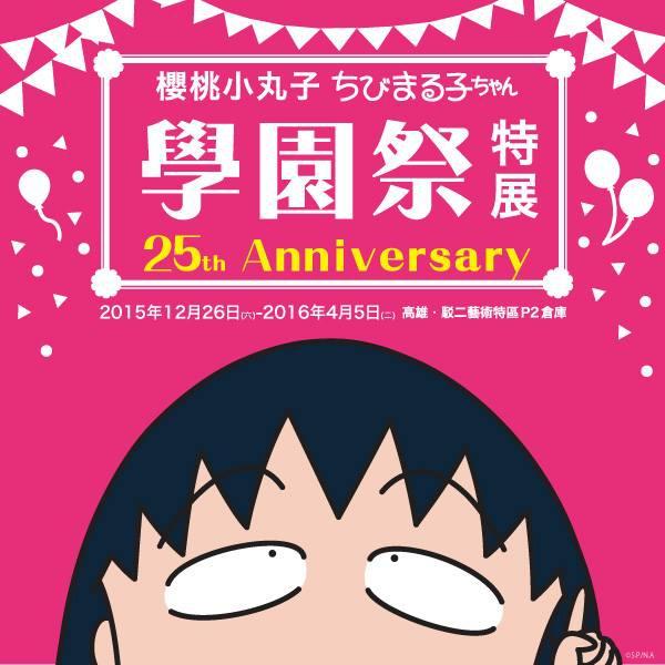 櫻桃小丸子學園祭-25週年特展(高雄場)@大胃米粒0180.jpg