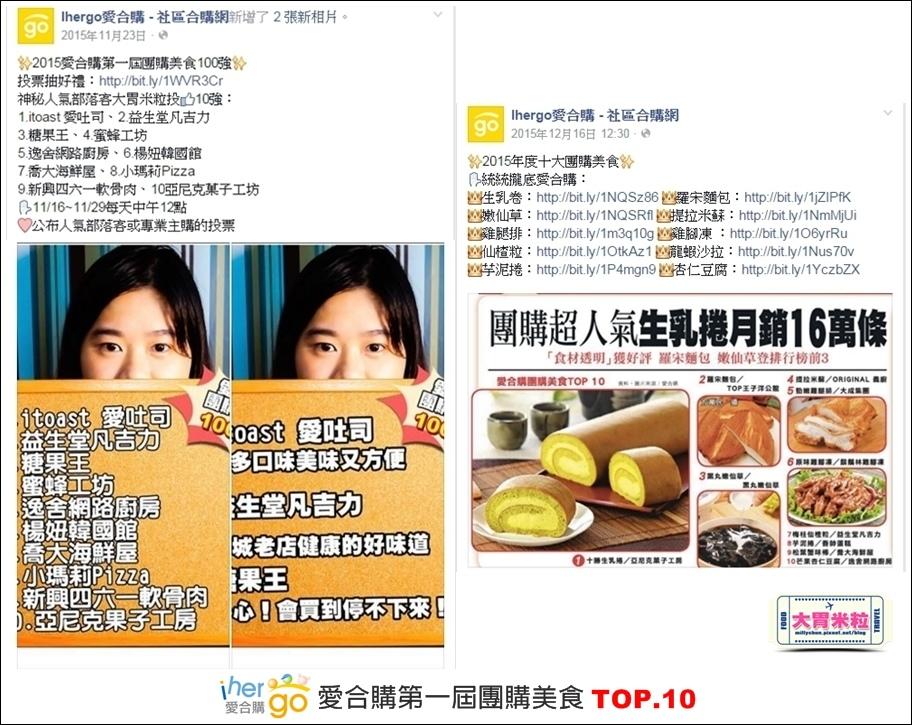 Ihergo愛合購第一屆2015宅配團購美食十強@大胃米粒0001.jpg