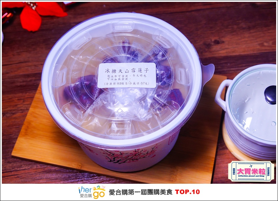 Ihergo愛合購第一屆2015宅配團購美食十強@大胃米粒0004.jpg