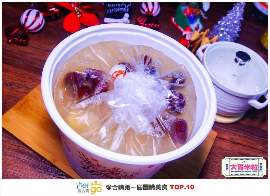 Ihergo愛合購第一屆2015宅配團購美食十強@大胃米粒0005.jpg