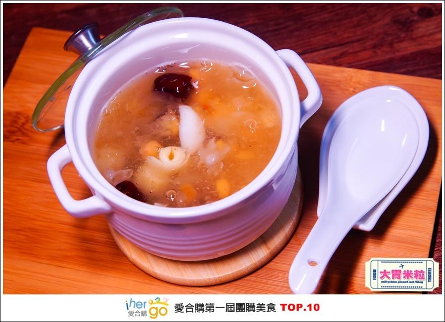 Ihergo愛合購第一屆2015宅配團購美食十強@大胃米粒0006.jpg