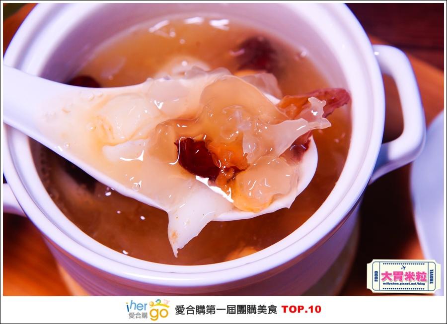 Ihergo愛合購第一屆2015宅配團購美食十強@大胃米粒0007.jpg