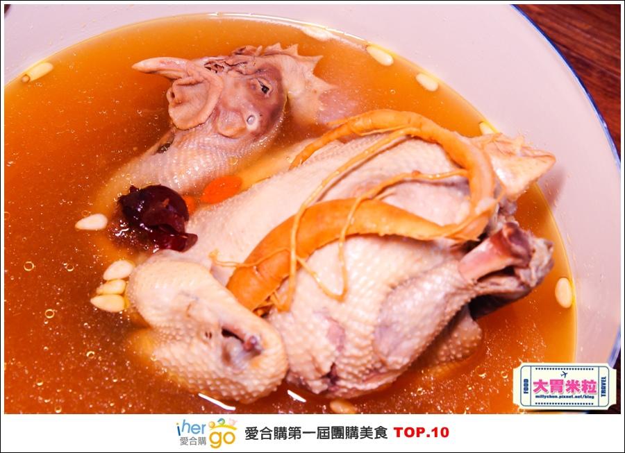 Ihergo愛合購第一屆2015宅配團購美食十強@大胃米粒0010.jpg