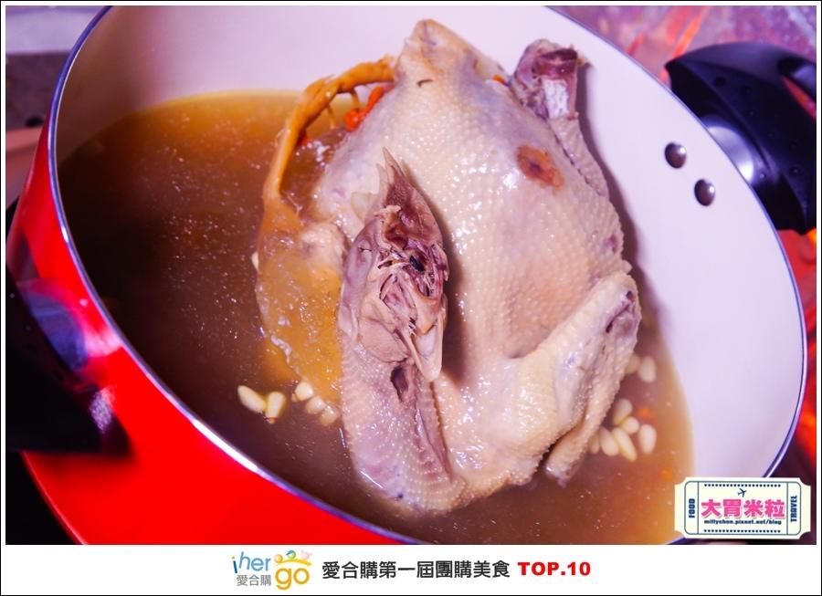 Ihergo愛合購第一屆2015宅配團購美食十強@大胃米粒0009.jpg