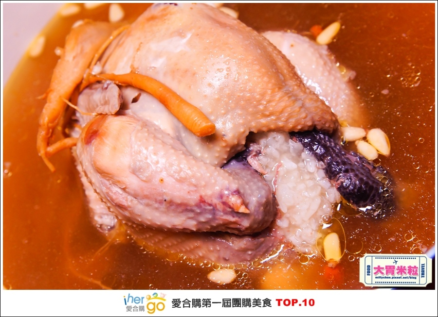 Ihergo愛合購第一屆2015宅配團購美食十強@大胃米粒0011.jpg