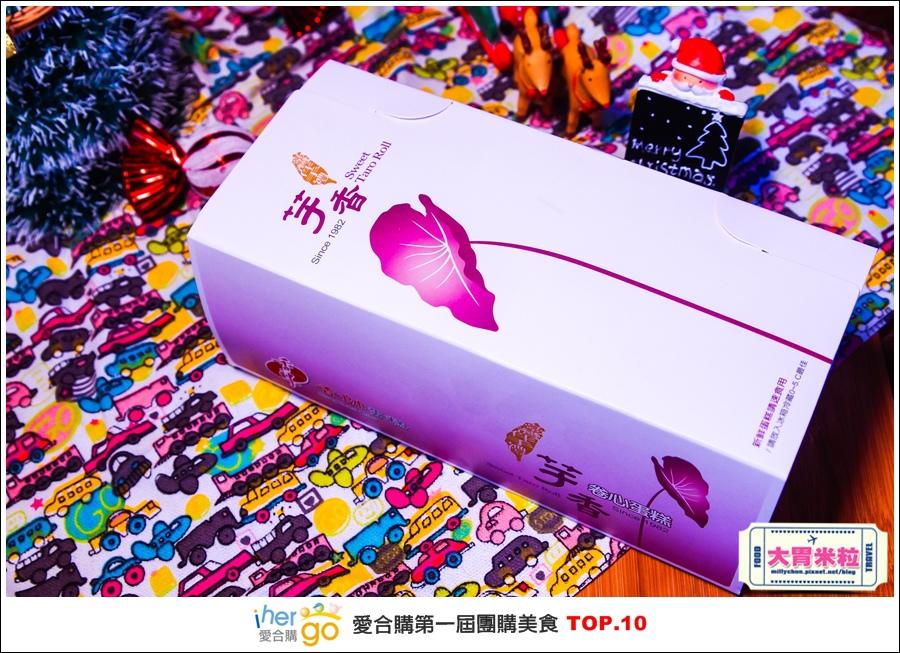 Ihergo愛合購第一屆2015宅配團購美食十強@大胃米粒0012.jpg