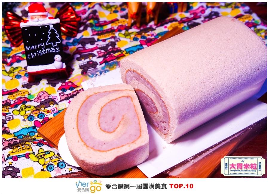Ihergo愛合購第一屆2015宅配團購美食十強@大胃米粒0015.jpg