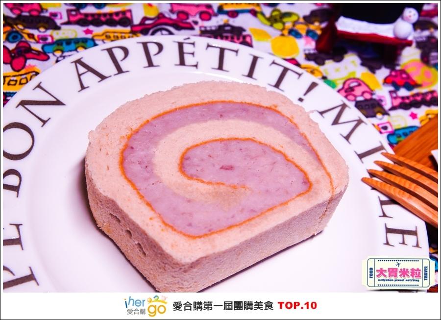 Ihergo愛合購第一屆2015宅配團購美食十強@大胃米粒0016.jpg