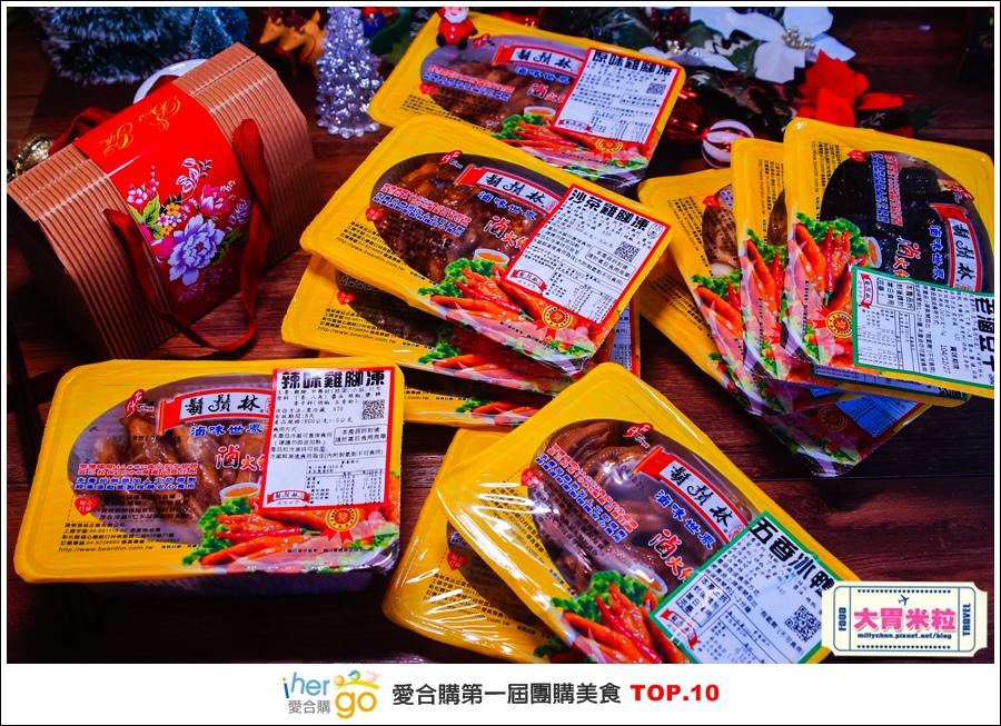 Ihergo愛合購第一屆2015宅配團購美食十強@大胃米粒0017.jpg