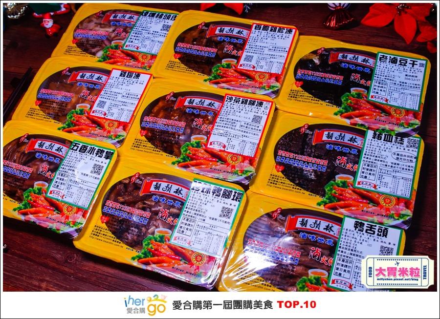 Ihergo愛合購第一屆2015宅配團購美食十強@大胃米粒0018.jpg