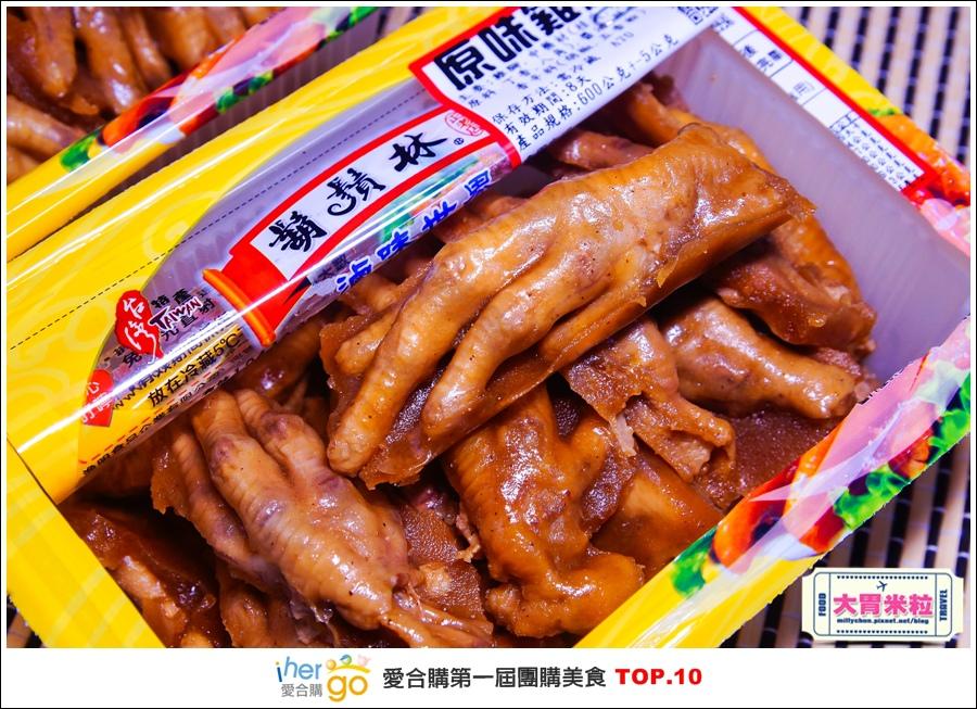 Ihergo愛合購第一屆2015宅配團購美食十強@大胃米粒0019.jpg
