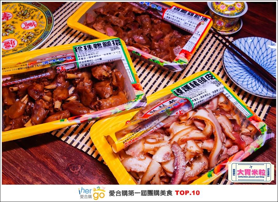Ihergo愛合購第一屆2015宅配團購美食十強@大胃米粒0022.jpg