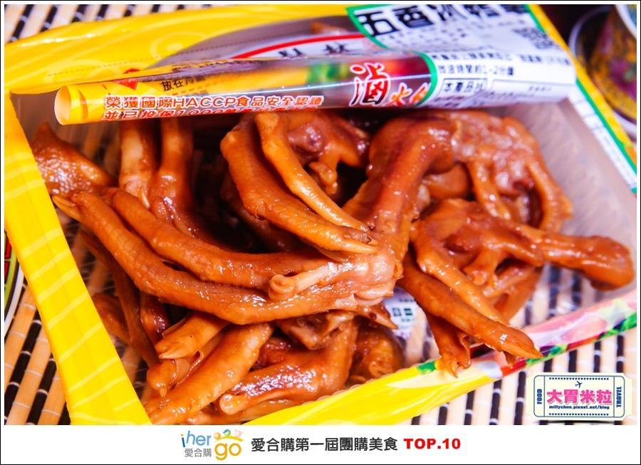 Ihergo愛合購第一屆2015宅配團購美食十強@大胃米粒0023.jpg