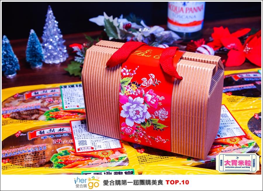 Ihergo愛合購第一屆2015宅配團購美食十強@大胃米粒0024.jpg