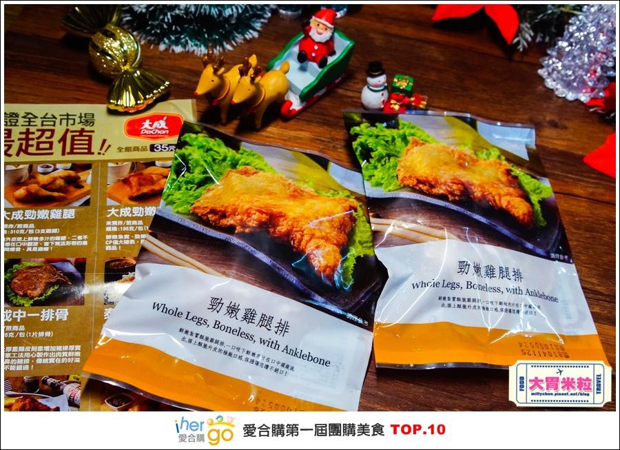 Ihergo愛合購第一屆2015宅配團購美食十強@大胃米粒0026.jpg