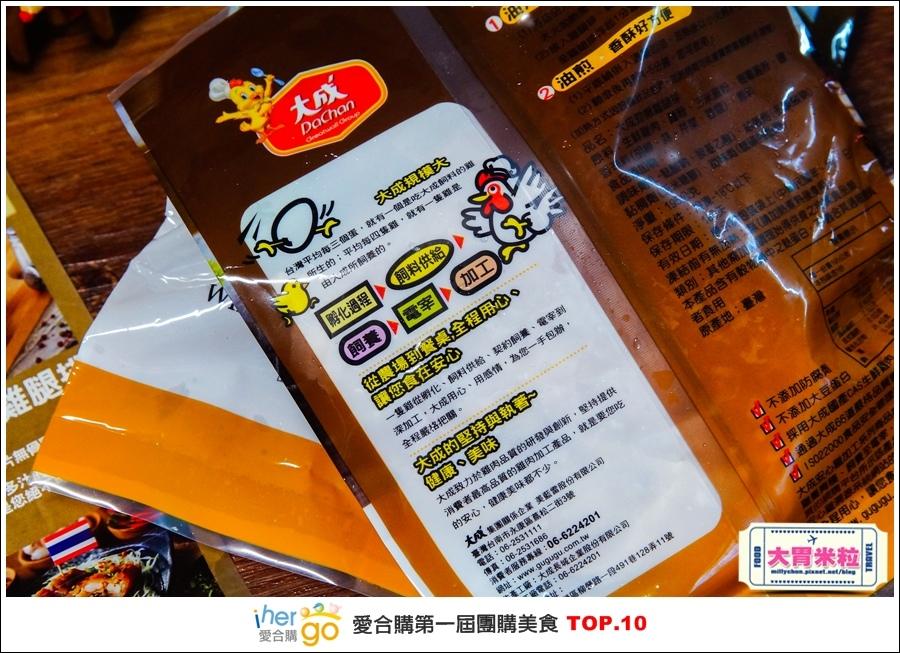 Ihergo愛合購第一屆2015宅配團購美食十強@大胃米粒0027.jpg