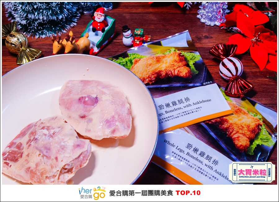 Ihergo愛合購第一屆2015宅配團購美食十強@大胃米粒0029.jpg