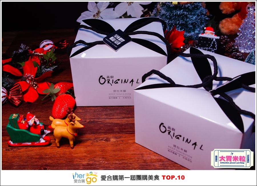 Ihergo愛合購第一屆2015宅配團購美食十強@大胃米粒0032.jpg
