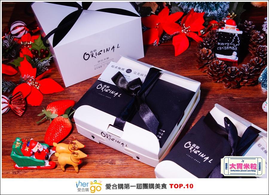 Ihergo愛合購第一屆2015宅配團購美食十強@大胃米粒0034.jpg