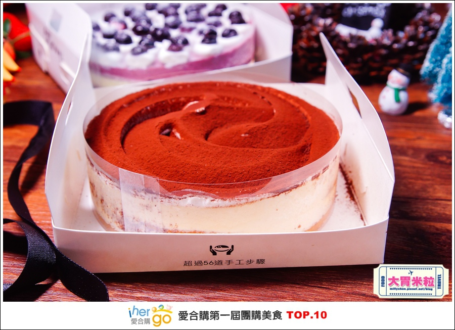 Ihergo愛合購第一屆2015宅配團購美食十強@大胃米粒0037.jpg