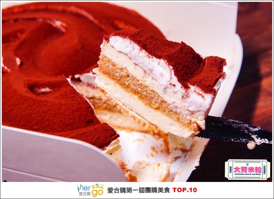 Ihergo愛合購第一屆2015宅配團購美食十強@大胃米粒0038.jpg