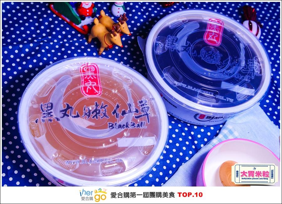 Ihergo愛合購第一屆2015宅配團購美食十強@大胃米粒0041.jpg
