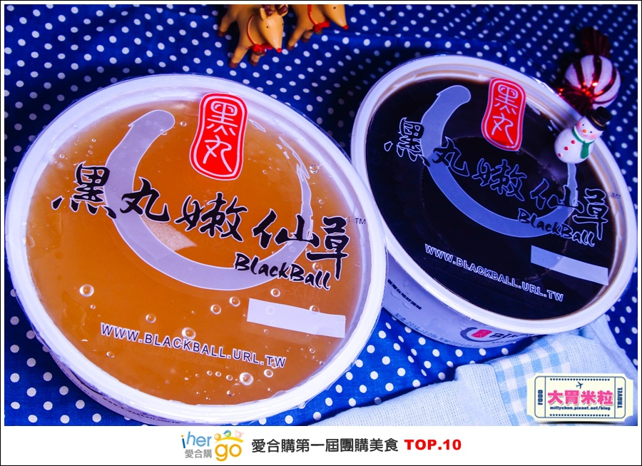 Ihergo愛合購第一屆2015宅配團購美食十強@大胃米粒0042.jpg