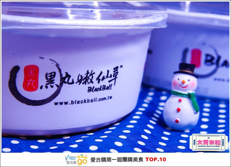 Ihergo愛合購第一屆2015宅配團購美食十強@大胃米粒0043.jpg