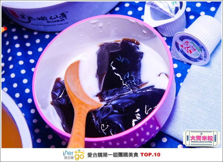 Ihergo愛合購第一屆2015宅配團購美食十強@大胃米粒0045.jpg