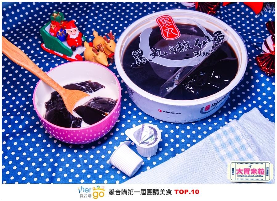 Ihergo愛合購第一屆2015宅配團購美食十強@大胃米粒0044.jpg