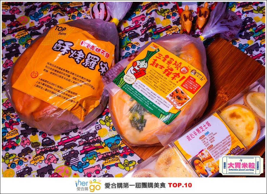 Ihergo愛合購第一屆2015宅配團購美食十強@大胃米粒0048.jpg