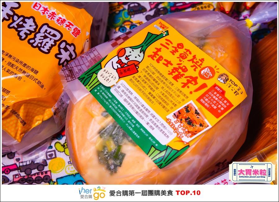 Ihergo愛合購第一屆2015宅配團購美食十強@大胃米粒0049.jpg