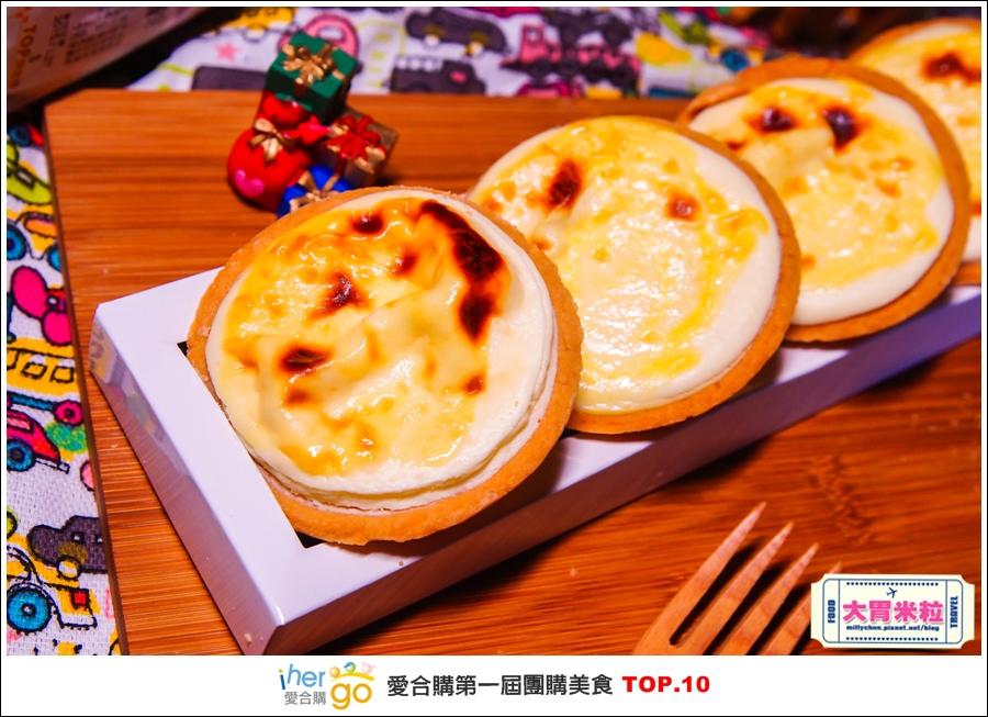 Ihergo愛合購第一屆2015宅配團購美食十強@大胃米粒0051.jpg