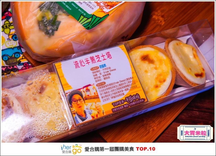 Ihergo愛合購第一屆2015宅配團購美食十強@大胃米粒0050.jpg
