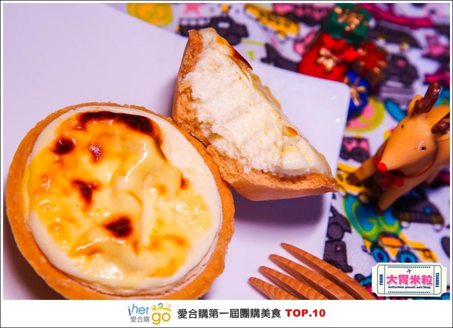 Ihergo愛合購第一屆2015宅配團購美食十強@大胃米粒0052.jpg