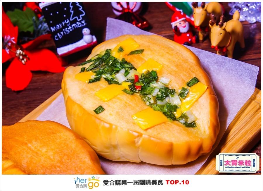 Ihergo愛合購第一屆2015宅配團購美食十強@大胃米粒0056.jpg